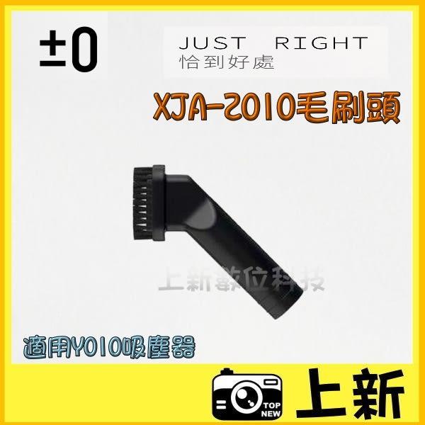 《台南/上新》±0 正負零 XJA-Z010 毛刷頭 吸塵器專用 適用 XJC-Y010吸塵器 群光公司貨