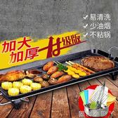 電烤爐電烤盤110v韓式麥飯石烤肉鍋家用電子無煙多功能紙上燒烤爐家庭igo蘿莉小腳ㄚ