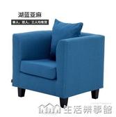簡約可拆洗布藝單人沙發小戶型雙人三人沙發服裝店出租房網吧沙發 NMS生活樂事館