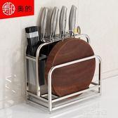 奧的不銹鋼刀架廚房用品砧板菜刀架菜板刀具架子刀座置物架收納架MBS『潮流世家』