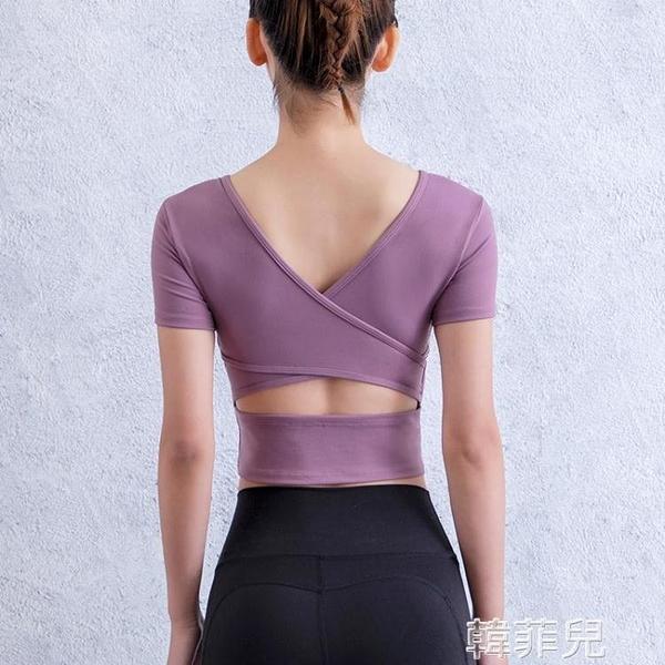 胸墊上衣 瑜伽服上衣女帶胸墊短款緊身t恤健身跑步背心交叉美背運動短袖 韓菲兒