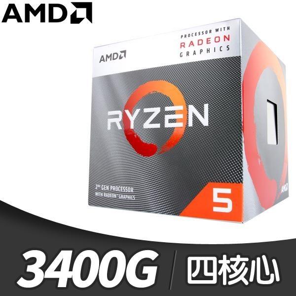 【南紡購物中心】AMD Ryzen 5 3400G 四核心處理器《3.7GHz/AM4》