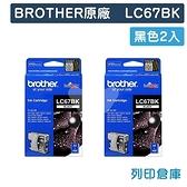 原廠墨水匣 BROTHER 2黑 LC67BK /適用 MFC 290C/490CW/790CW/795CW/6490CW