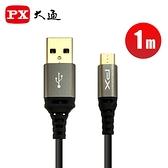 【PX大通】MICRO USB極速充電傳輸線(1M)