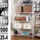 【鐵架免運/探索生活】免運費 120*4...