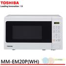 TOSHIBA 東芝 20L 微電腦料理微波爐 MM-EM20P(WH)