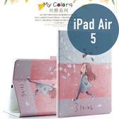 Apple iPad Air / 5 絲雅系列 彩繪卡通 側翻皮套 支架 平板套 平板 皮套 平板殼 保護套 保護