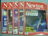【書寶二手書T9/雜誌期刊_RHF】牛頓_223~229期間_共5本合售_有羽毛的恐龍等