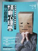 【書寶二手書T1/心理_OKY】難以啟齒的怪癖心理學_安.加德