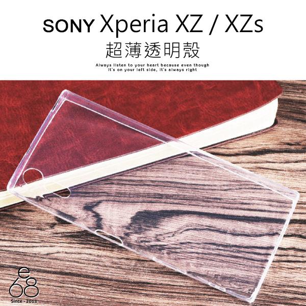 超薄 透明殼 SONY Xperia XZ / XZs(共用) 手機殼 手機殼 TPU 軟殼 保護套 清水套 無掀蓋 隱形 裸機