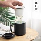 北門堂馬克杯辦公室茶杯咖啡杯帶蓋茶水分離杯情侶水杯陶瓷泡茶杯 小時光生活館