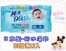 麗嬰兒童玩具館~日本製唯可Weicker-護膚濕紙巾柔溼巾薄80抽12入(純水99.9%)