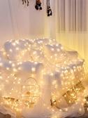 led星星燈飾網紅聖誕房間新年過年裝飾家用小彩燈閃燈串燈滿天星  蘑菇街小屋  220v