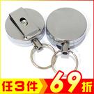 60cm金屬伸縮鑰匙圈扣 拉線器【AF0...