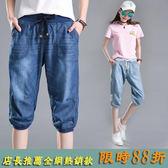 七分褲 天絲七分牛仔褲女超薄2018夏季新品大呎碼鬆緊腰寬鬆直筒高腰中褲子