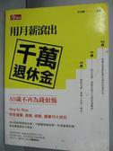 【書寶二手書T2/財經企管_WGI】用月薪滾出千萬退休金_方天龍