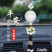 汽車香水掛件車內飾品平安符葫蘆車吊飾品擺件掛件車載汽車掛飾男   麥琪精品屋