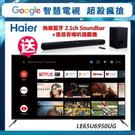 送基本安裝-Haier 海爾 65型4K HDR連網液晶顯示器LE65U6950UG 送藍牙聲霸 +重低音喇叭