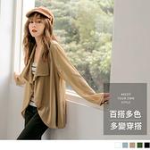 純色多色質感微透膚長版開衫外套 OB嚴選《EA3216-》