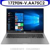 LG【17Z90N-V.AA75C2】銀17吋i7-1065G7含原廠鍵盤膜筆電