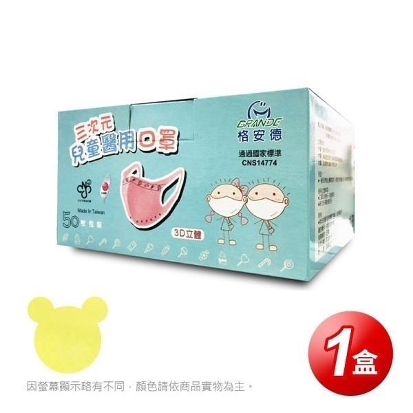【南紡購物中心】【GRANDE格安德】醫 用三次元兒童口罩(50片/盒),共1盒,黃色