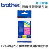 Brother TZe-MQP35 標準黏性護貝系列粉紅底白字標籤帶 (寬度12mm) /適用 PT-180/PT-300/PT-1100/PT-1280/PT-1280KT