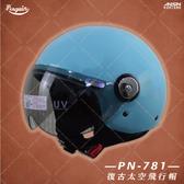 [安信騎士]Penguin海鳥牌 PN-781 PN781 素色 藍 半罩 安全帽 Vespa Gogoro 飛行帽