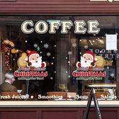 【BlueCat】聖誕節雙老人發禮物 櫥窗玻璃壁貼 貼紙