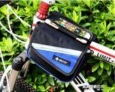 自行車包山地車公路車馬鞍包上管包前梁包手機袋騎行裝備單車配件  凱斯頓數位3C