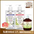 【Green Pharmacy草本肌曜】防疫先鋒家庭照護組-私密潔膚露300ml 2入+潔手乳465ml(隨機)