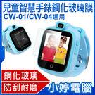 【24期零利率】全新 兒童智慧手錶鋼化玻...