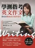(二手書)學測指考英文作文──黃玟君教你高分寫作技巧