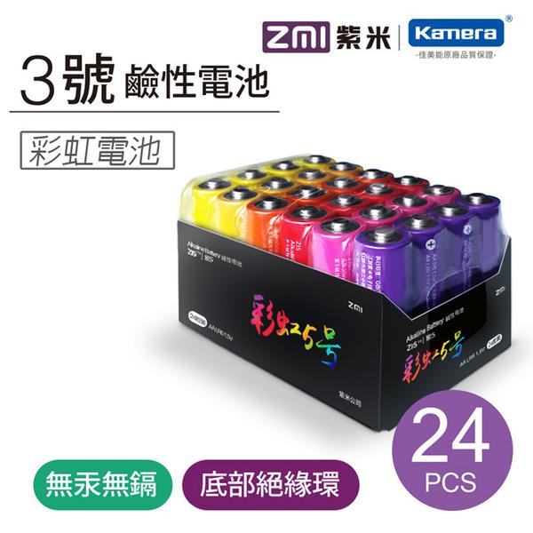 ZMI 紫米 3號 鹼性電池 AA524 (24入) 彩虹電池 ZI5 AA LR6 5號電池