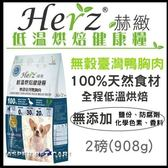 *WANG*Herz 赫緻 低溫烘培健康糧無穀台灣鴨胸肉2磅(0.9公斤) 單一純肉超高適口性 鴨肉