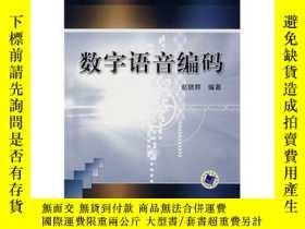 二手書博民逛書店數字語音編碼罕見趙曉羣 9787111214588Y157743