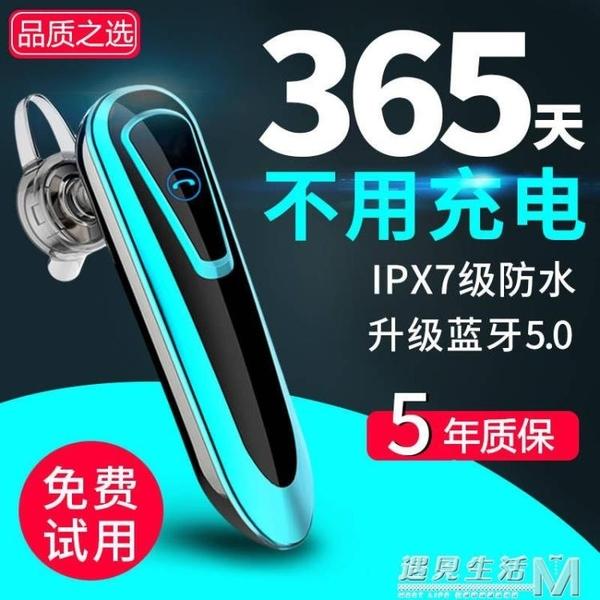 無線耳機單耳超長聽歌開車專用入耳式華為vivo蘋果oppo安卓 遇見生活
