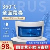 24H現貨速出【疫情專屬】消毒盒 消毒櫃 紫外線消毒器 UC-V消毒櫃 手機消毒 紫外線殺菌