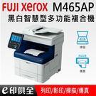 Fujixerox M465AP 黑白智...
