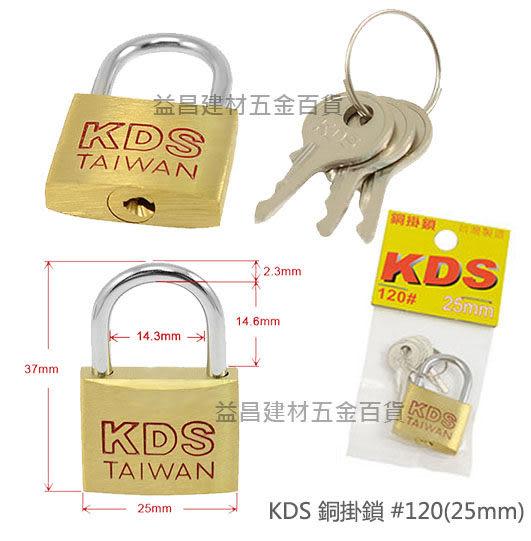 【台北益昌】 KDS 正台灣製 #120銅掛鎖 25mm B銅鎖 鎖頭 門鎖 多用途 附3把鑰匙