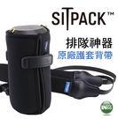 SITPACK排隊神器太空椅坐墊包含背帶