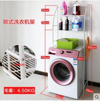 新貨到&洗衣機置物架滾筒浴室收納架陽台洗手間落地不銹架子【珍珠白歐式網特價款】