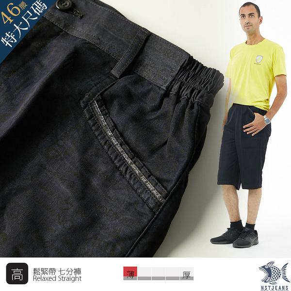 【NST Jeans】特大尺碼 黑色但丁 鬆緊腰七分短褲 (中高腰寬版) 002(9538) 台灣製 胖男
