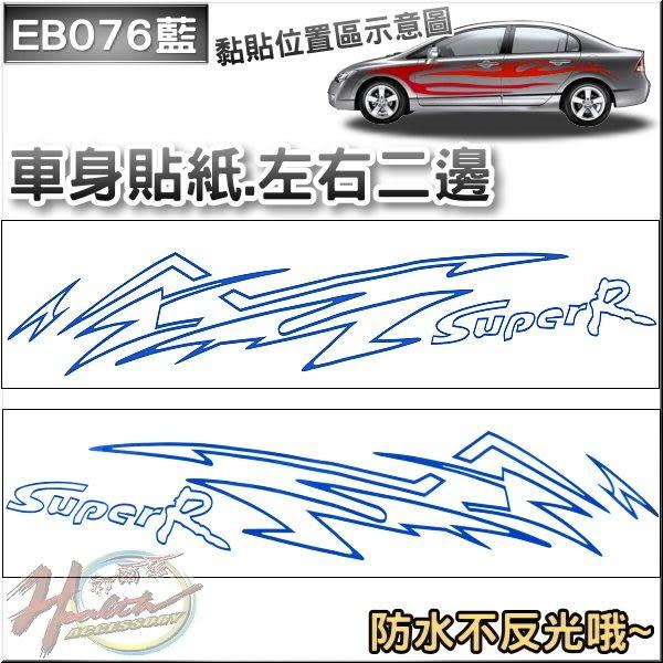 [00302283-2] EB076車身貼紙 (鏤空藍)