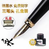永生書法鋼筆 禮盒裝 刻字成人彎頭墨水美工筆 訂製(禮物)