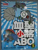 【書寶二手書T8/繪本_GON】血型小將ABO 5_彭玲林