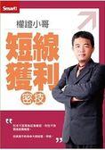 (新版)權證小哥:短線獲利密技DVD(拆封不退)