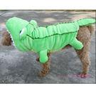 [巴黎彩虹]創意狗狗搞怪服飾 鱷魚變身裝 狗狗衣服 中大型狗狗冬季溫暖衣物 現+預購