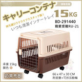 *KING WANG*寵愛物語《寵愛運輸籠RU21》航空/ 寵物外出籠/ 耐重-15kg