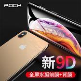 ROCK 真9D曲面 蘋果 iPhone X XS XR XS MAX 水凝膜 前膜+後膜 套裝 滿版 防爆 保護膜 螢幕 保護貼