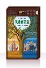 乳香樹天空:認識公平貿易、附贈野橘精油【城邦讀書花園】